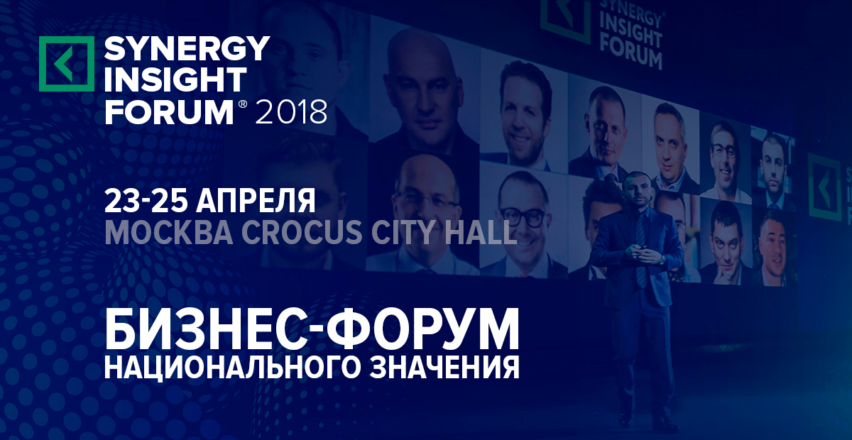 23-25 апреля в Москве состоится бизнес форум национального значения - Synergy Insight Forum 2018